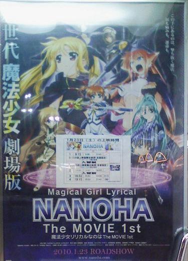 nanoha tmf1