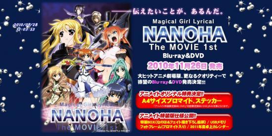 nanoha-ani001.jpg