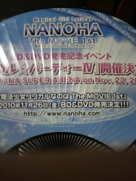 nanoha-movie001.jpg