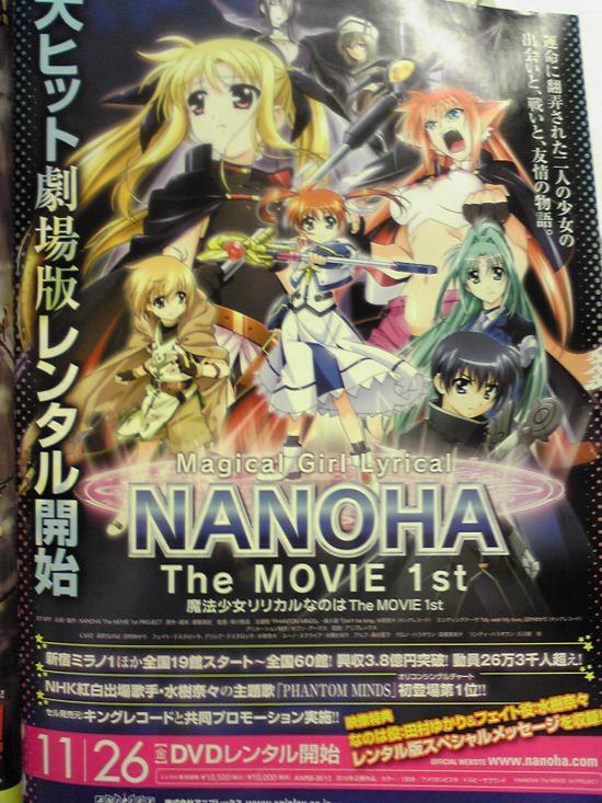 nanoha-re001.jpg