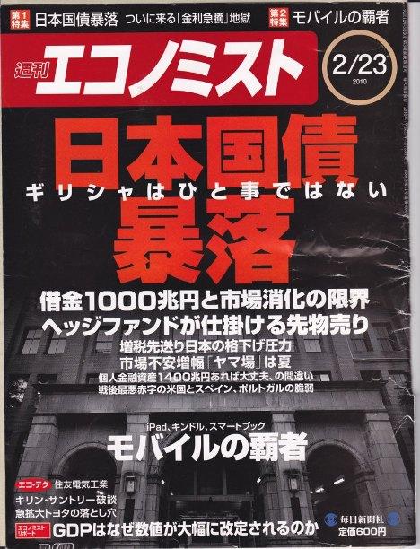 週間エコノミスト 2月23日.jpg