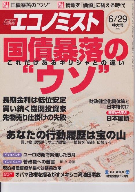 週間エコノミスト 6月29日.jpg
