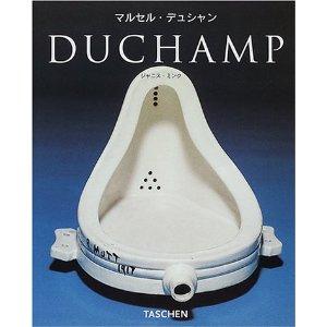 デュシャン『泉』