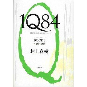 1Q84Book1