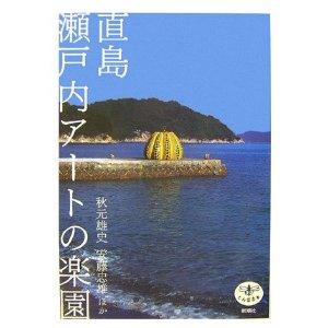 直島アートの楽園