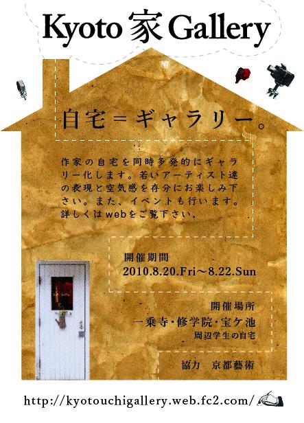家ギャラリーポスター1