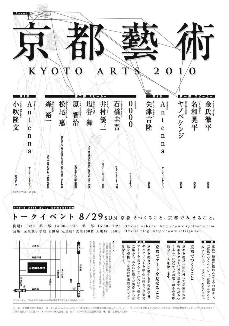 京都芸術トークイベントちらし