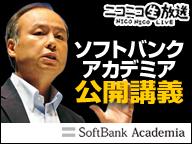 ソフトバンクアカデミア公開講義