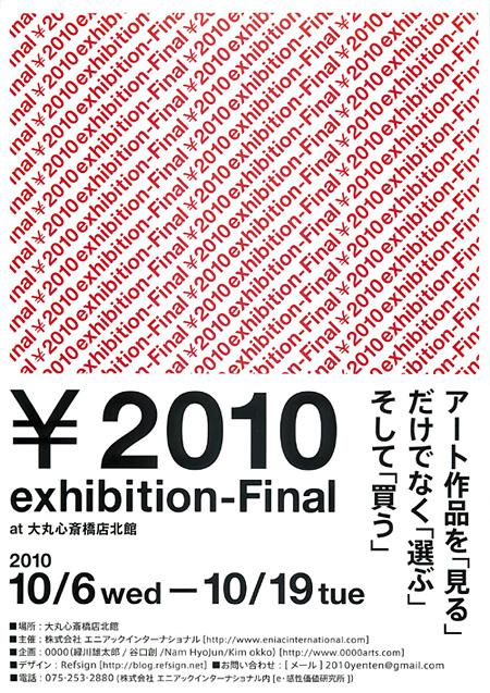 2010円展ちらし画像