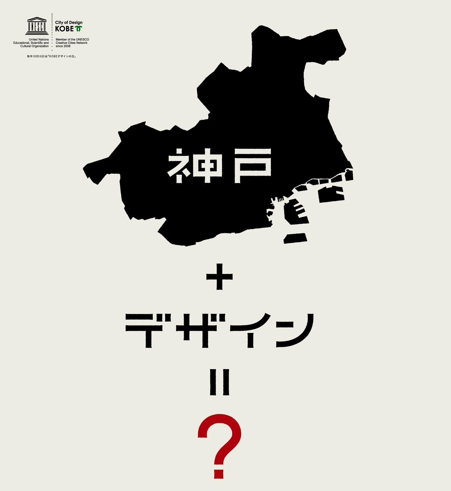 神戸+デザイン画像
