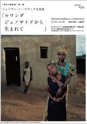 ルワンダ ジェノサイドから生まれて画像2