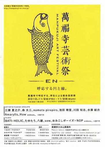 萬福寺芸術祭ちらし画像1