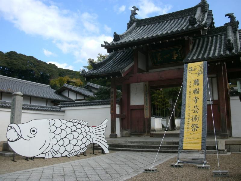 萬福寺芸術祭外観1