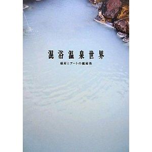 別府混浴温泉世界画像2