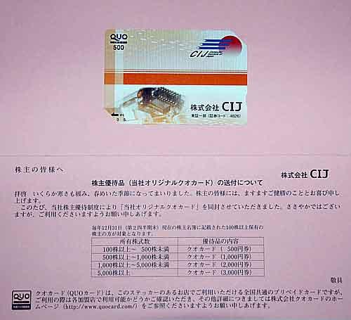 CIJ株主優待3