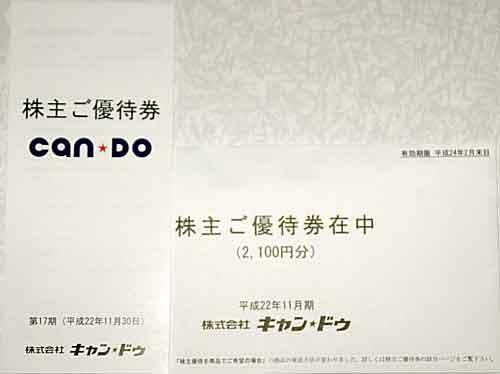 キャン・ドゥ株主優待7