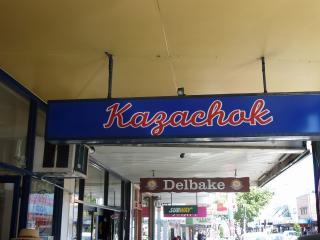 Kazachok_2