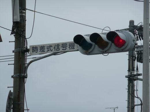 hiroshimaminamiwardnihobashihigashizumesouthsignal110718-2.jpg