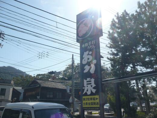 kagawautazusanukiudonokasen110305-1.jpg
