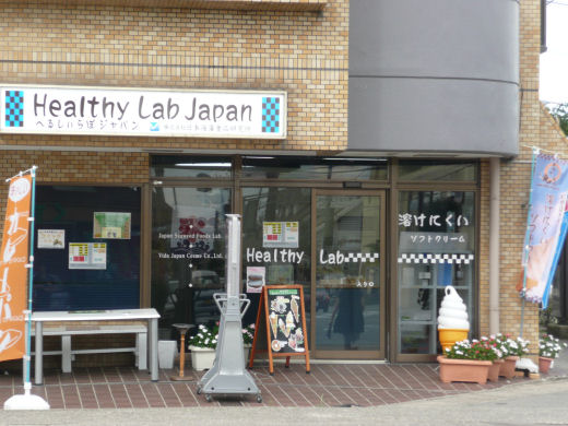 金沢市・日本海藻食品研究所へるしいラボジャパン(10.8.31)