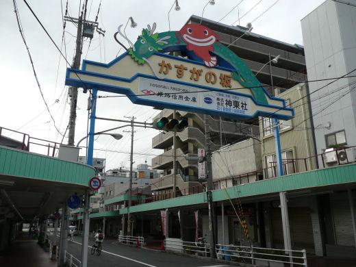 神戸市中央区・かすがの坂商店街(10.9.1)