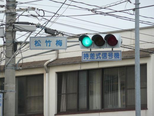 倉敷市福田・松竹梅交差点(主道路北西行き用主車灯、10.9下旬)