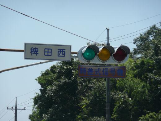 kurashikikojimahiedanishisignal110628-1.jpg