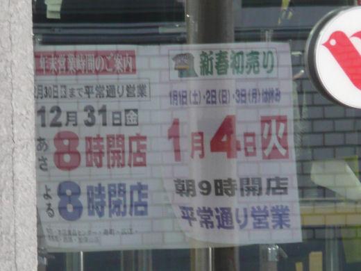 kurashikimizushimanishinastoretokiwa101231-2.jpg