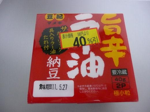 mamekilayounatto110527-1.jpg