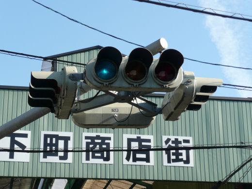 真庭市久世・下町商店街西口信号交差点(従道路東行き用車灯、10.12上旬)