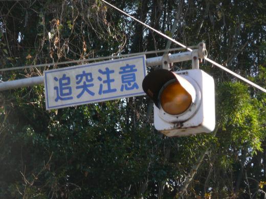真庭市・下中津井信号交差点(予告灯その1、10.12上旬)