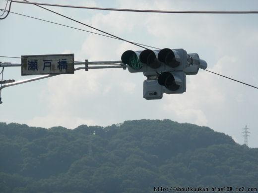 aboutな空間 最近撮影した岡山市東区瀬戸町の信号