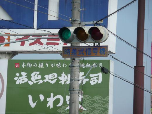 岡山市北区・イズミヤ津高店東側信号交差点(主道路北行き用車灯、10.10中旬)