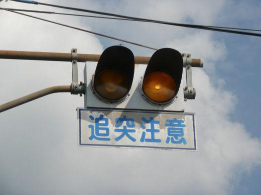 岡山市北区・牟佐浄水場東側信号交差点(主道路東行き用予告点滅灯その1、10.10中旬)