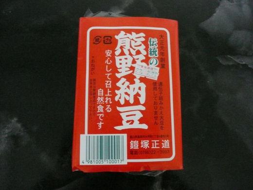 熊野納豆(10.2中旬)