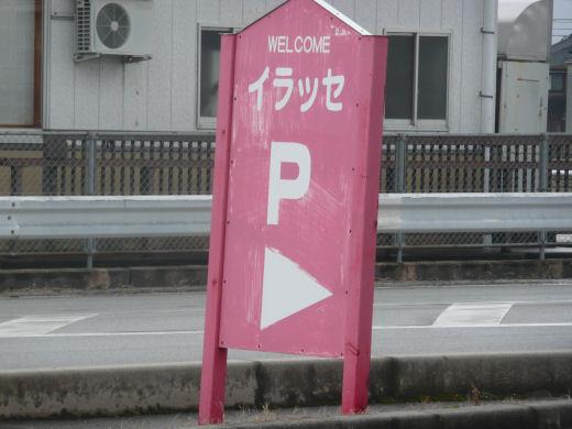 宇奈月ショッピングタウン・イラッセ(駐車場出入口看板)