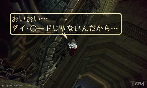 ダイ・○ード_01