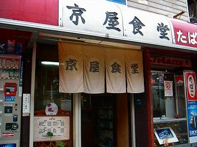 京屋食堂_01