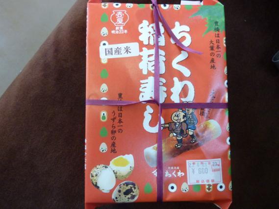chikuwainari1.jpg