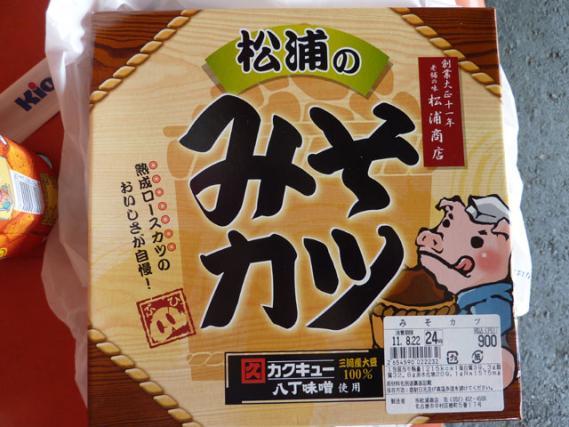 misokatu1.jpg
