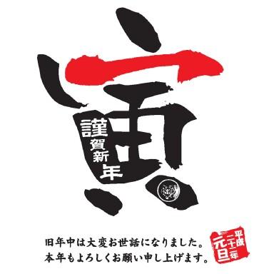 Tora2010.jpg