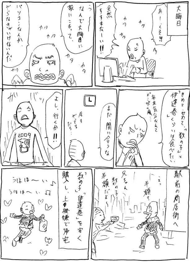 gashou2080.jpg