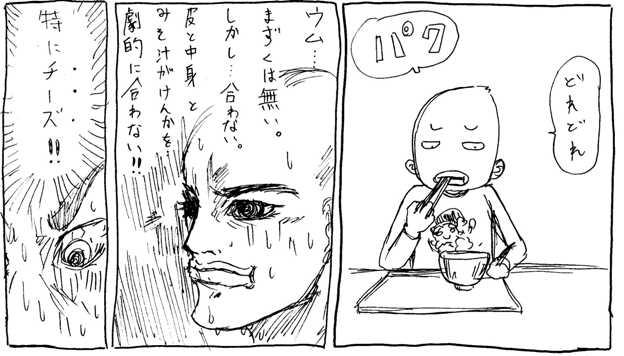 gyouzakawa2079.jpg