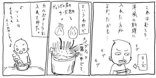 gyouzakawa3079.jpg