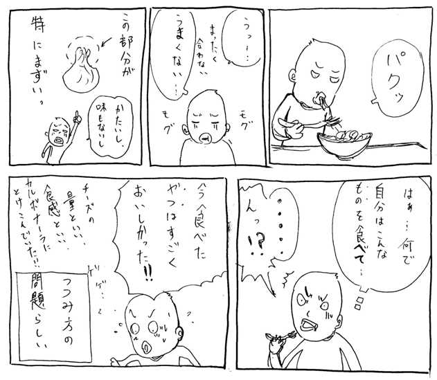 gyouzakawa4079.jpg