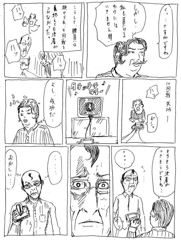 jinginaki006.jpg