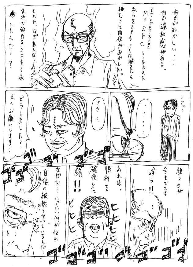 jinginaki007.jpg