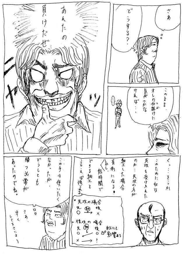 jinginaki008.jpg