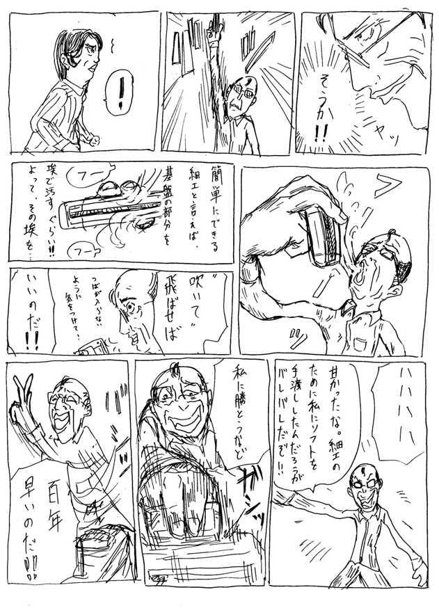 jinginaki009.jpg