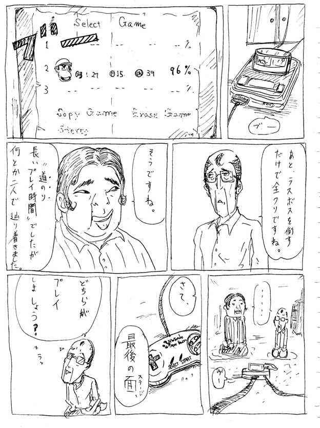 jinginaki088.jpg
